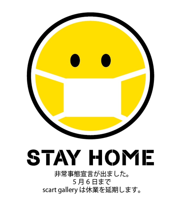 非常事態宣言stayhome.png